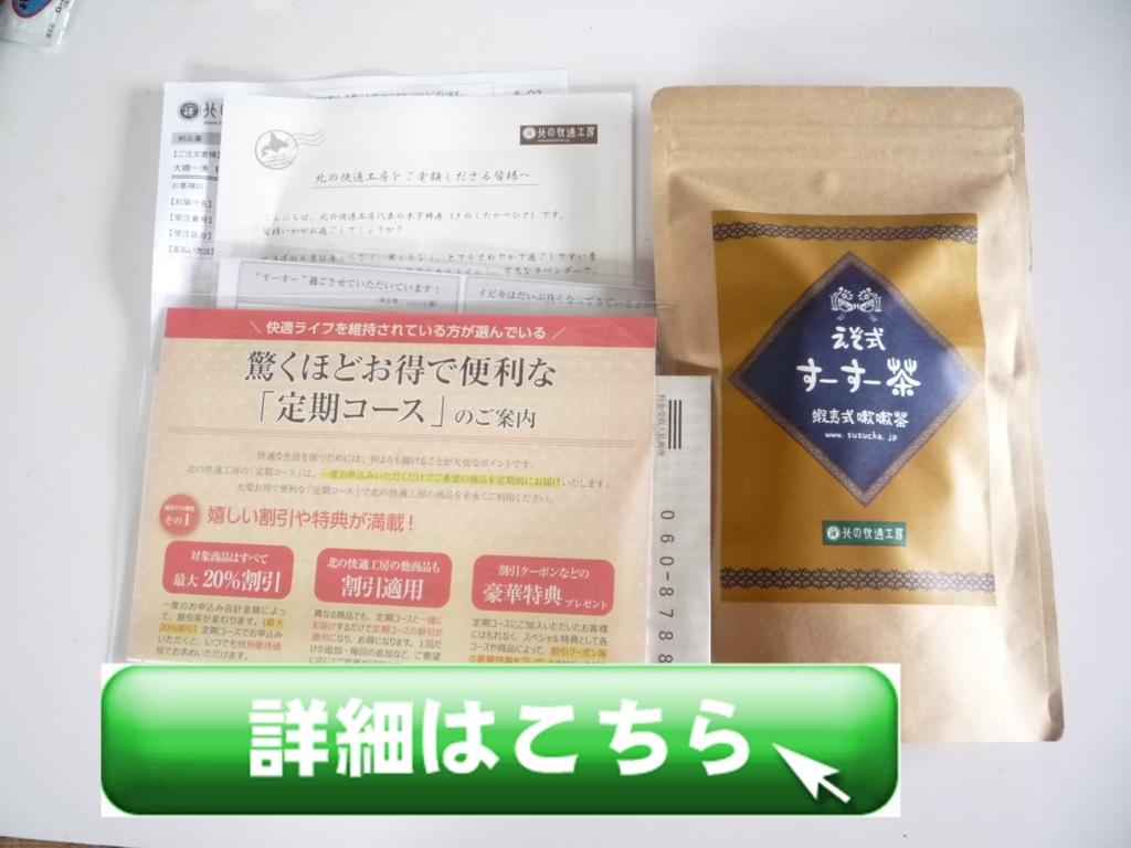 スースー茶 花粉