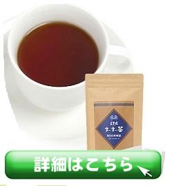 スースー茶で痰の解消できる