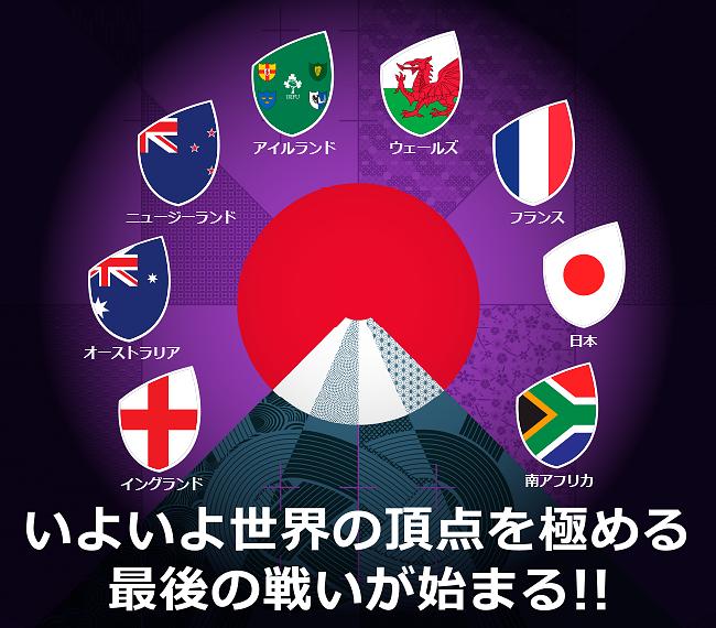 f:id:rugbyfp91:20191015095543p:plain