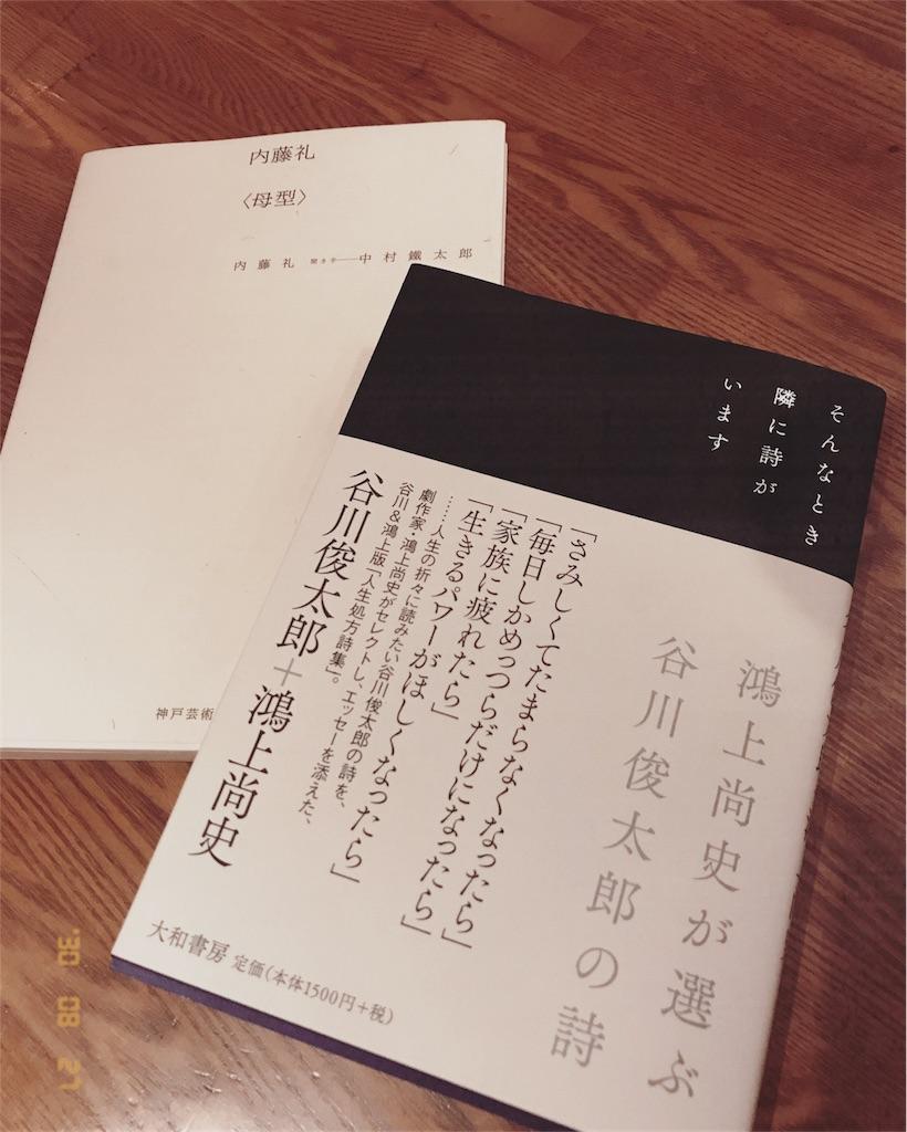 f:id:rui_shima:20180828014023j:image