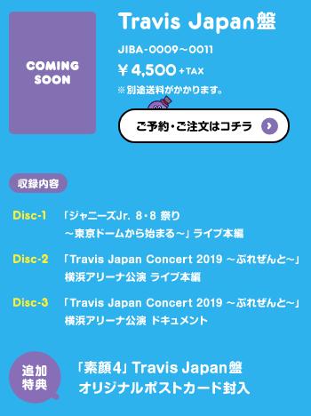「素顔4」 Travis Japan盤