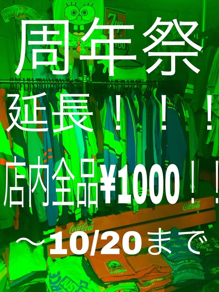 f:id:ruin-selectshop:20181017212937j:plain