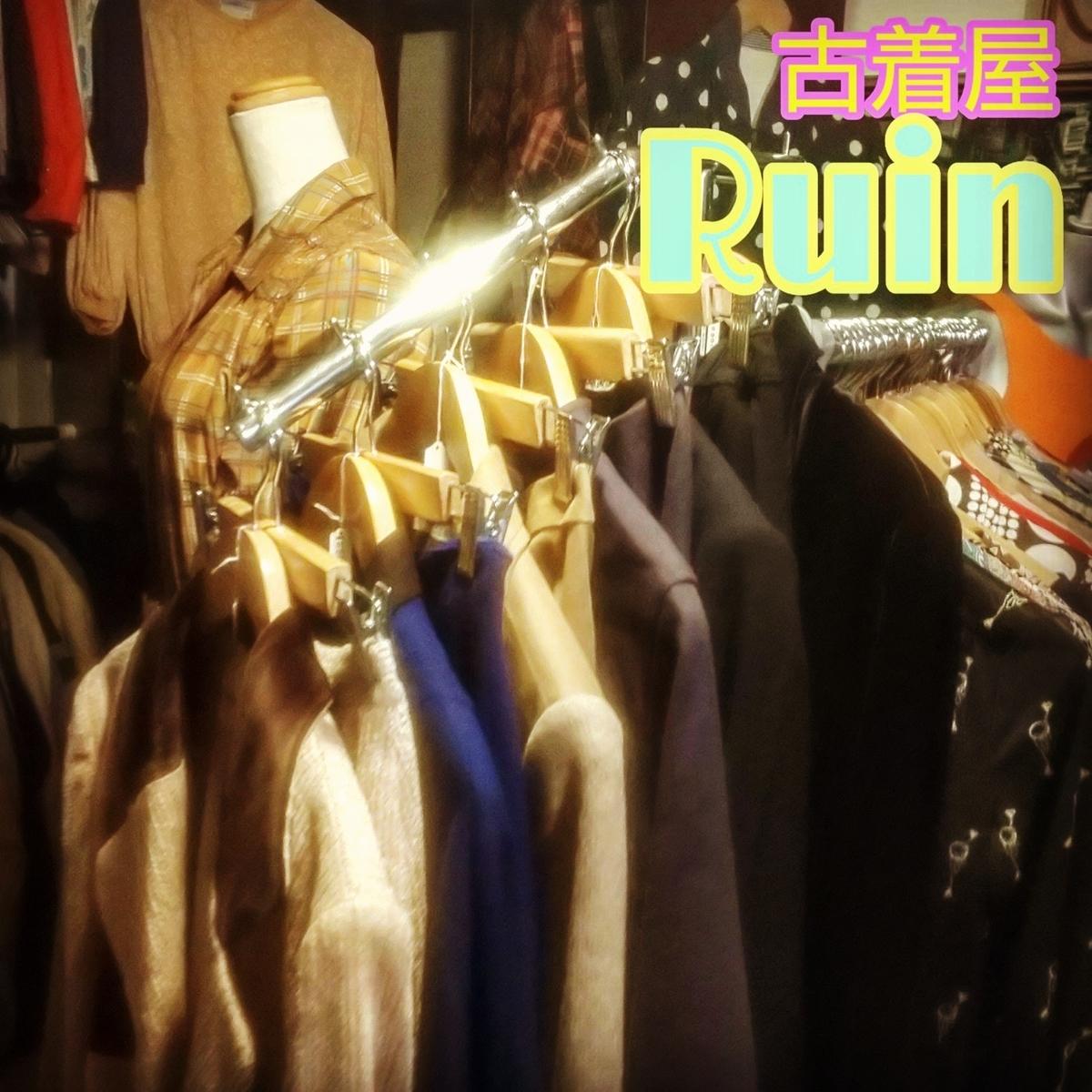 f:id:ruin-selectshop:20190904140925j:plain