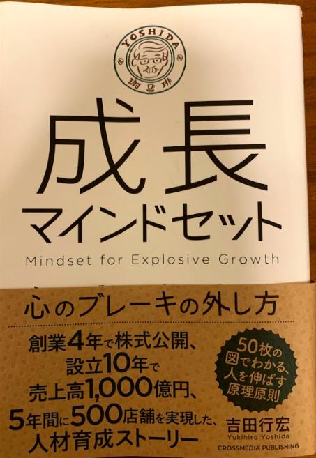 成長マインドセット 吉田行宏さん