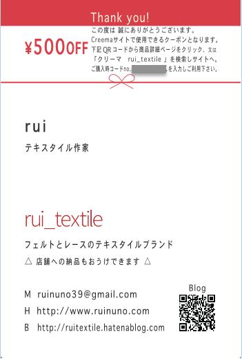 f:id:ruitextile:20160723024137p:plain