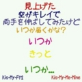 Kis-My-Me-Mine  歌詞画
