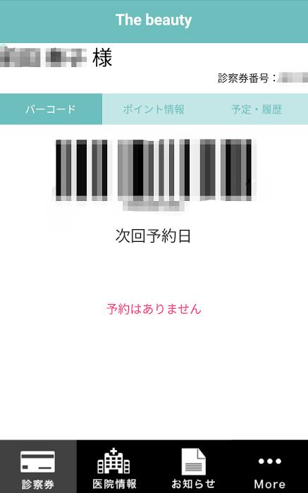 ビューティースキンクリニックアプリトップページ