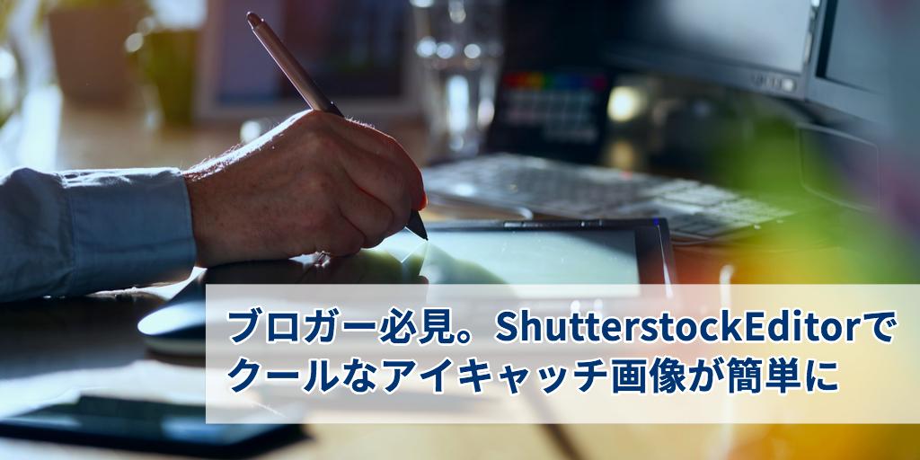 ブロガー必見。Shutterstock Editorでクールなアイキャッチ画像が簡単に