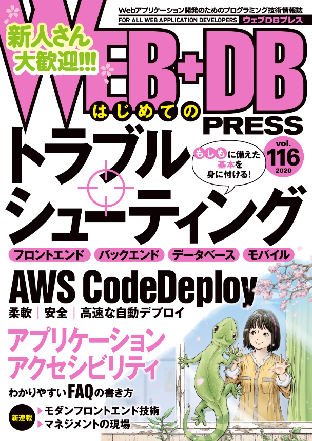 WEB+DB PRESS Vol.116の表紙