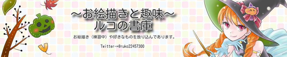f:id:ruko-ko:20190926231707j:plain