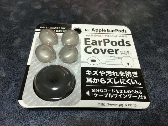 EarPods カバー