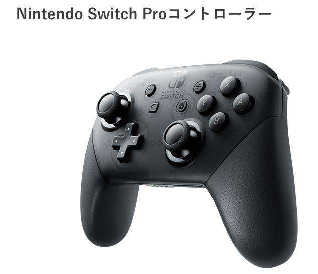 Nintendo Switch Proコン