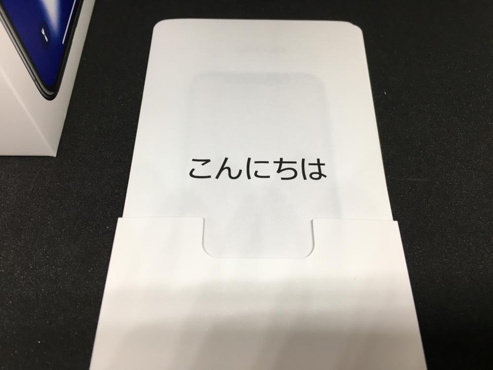 iPhoneXマニュアル2