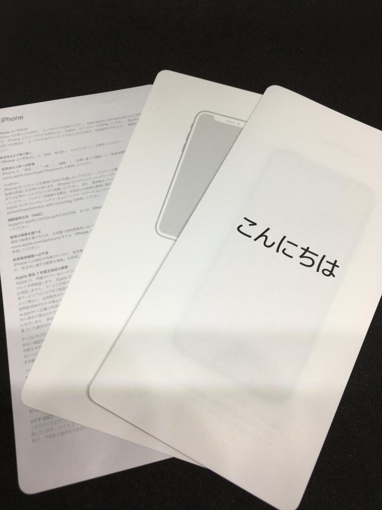 iPhoneXマニュアル3