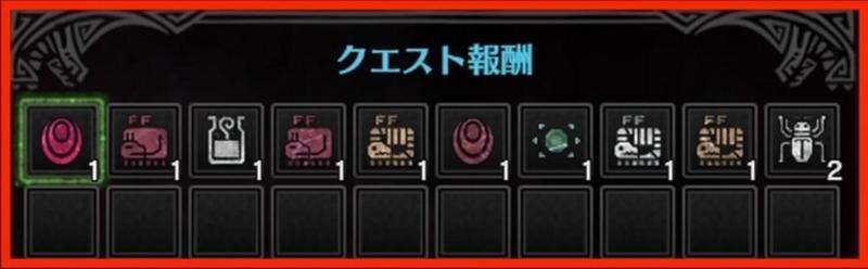 MHW 激運チケット