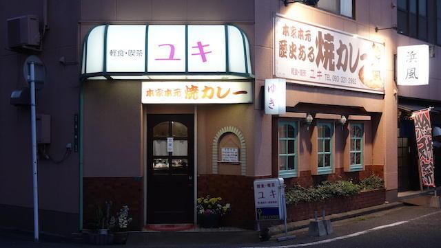 軽食 喫茶 ユキ