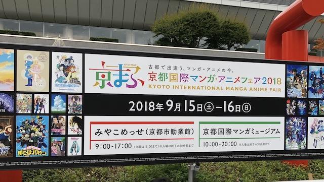 京まふ 2018