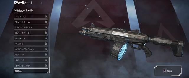 Apex EVA-8オート