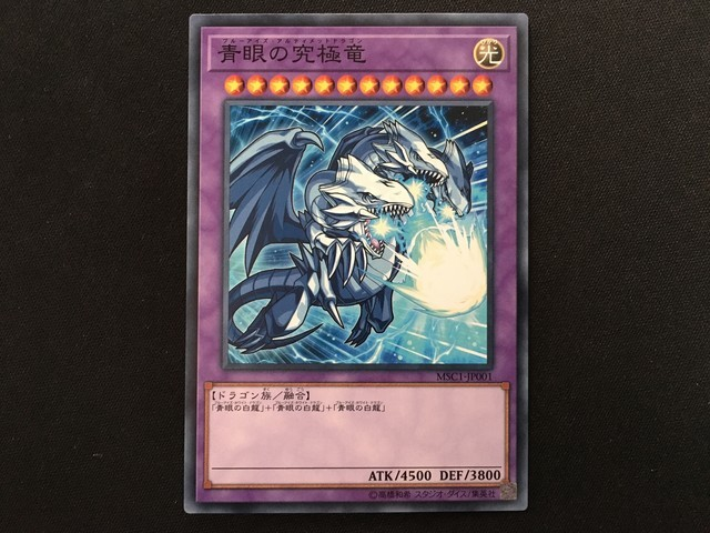 モンスト 遊戯王 青眼の究極竜