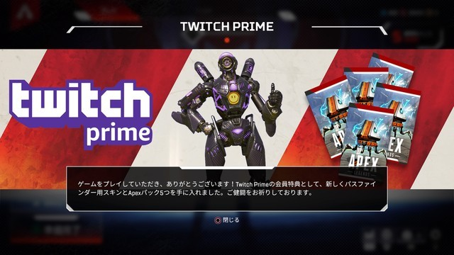 Apex Legends Twitch Prime
