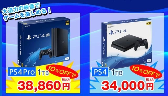 ゲオマート1周年記念セール PS4本体