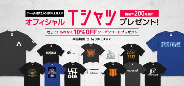 ゲーム内通貨購入でPS Store10%オフクーポン&オフィシャルTシャツプレゼントキャンペーン