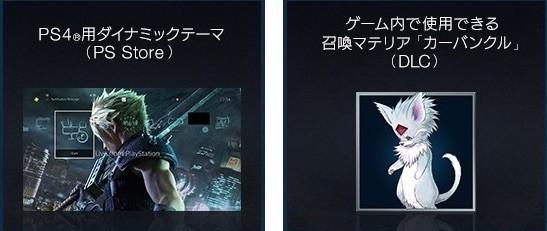 ファイナルファンタジーⅦ リメイク PlayStationStore