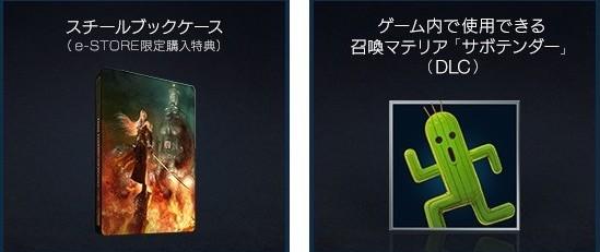 ファイナルファンタジーⅦ リメイク e-STORE