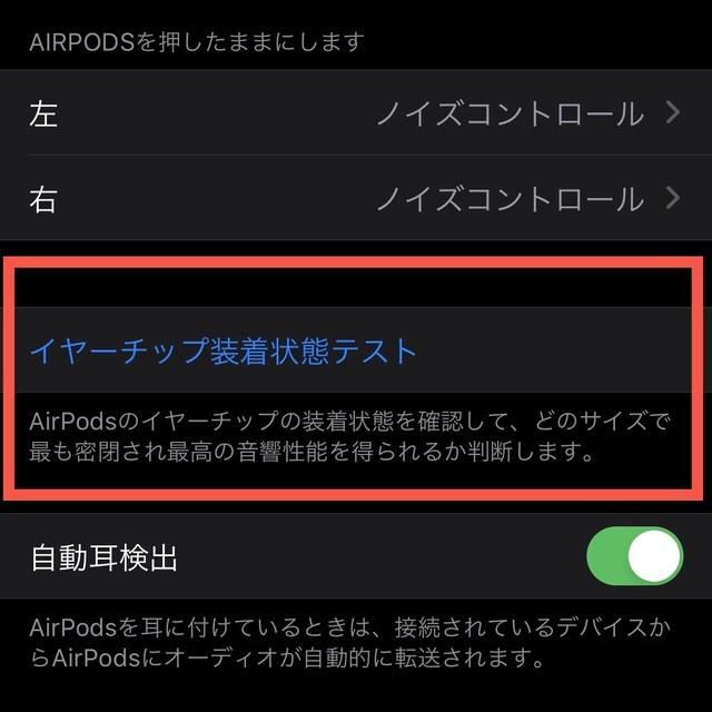 AirPods Pro イヤーチップ装着状態テスト