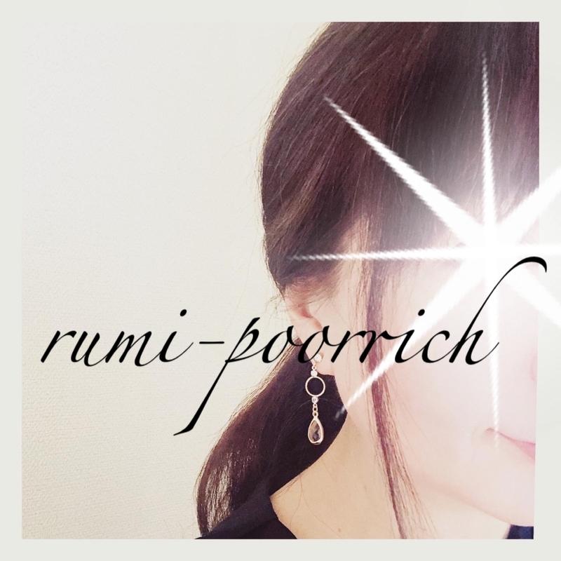 f:id:rumi-poorrich:20210918154521j:plain