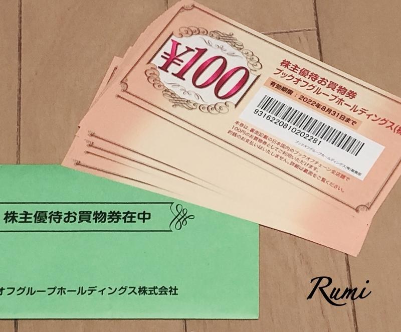f:id:rumi-poorrich:20210929132838j:plain