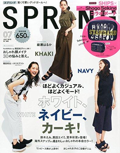 SPRiNG(スプリング) 2015年 07 月号 [雑誌]