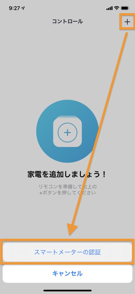 スマートメーターの認証開始画面