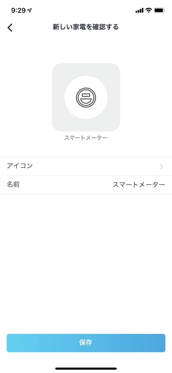 スマートメーターの名称設定画面