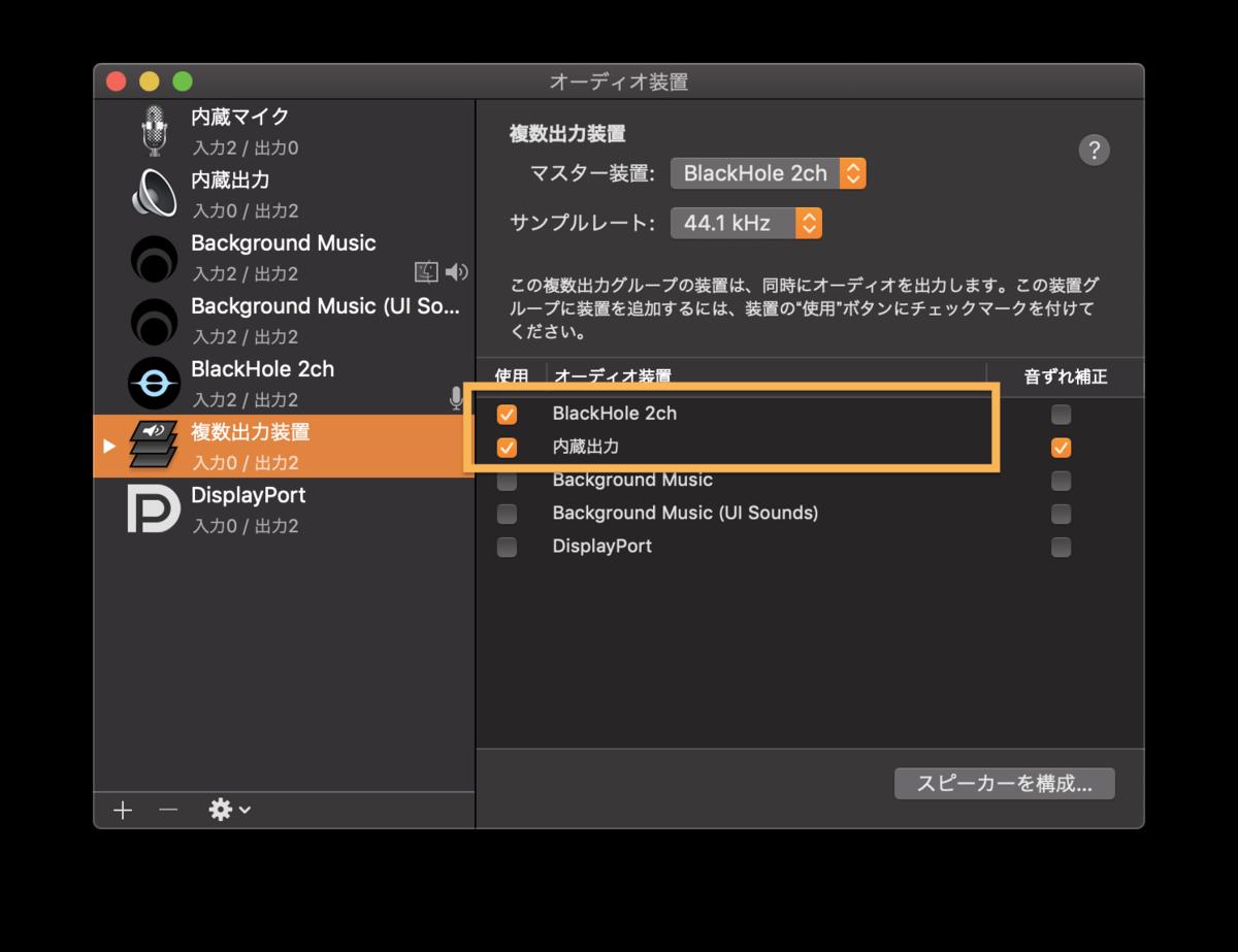 Audio MIDI設定の画面