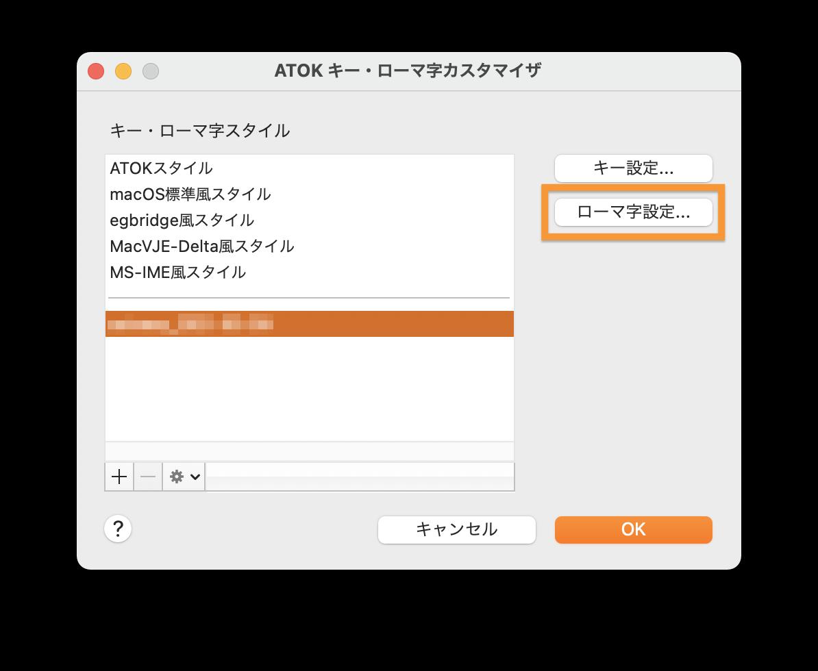 macOS使用時の「キー・ローマ字カスタマイザ」