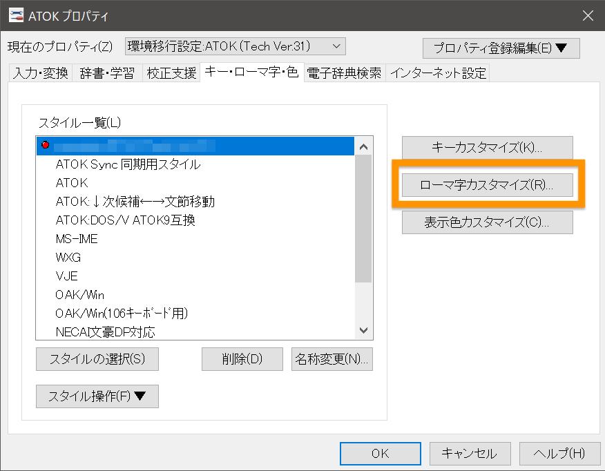 Windows使用時の「キー・ローマ字カスタマイザ」