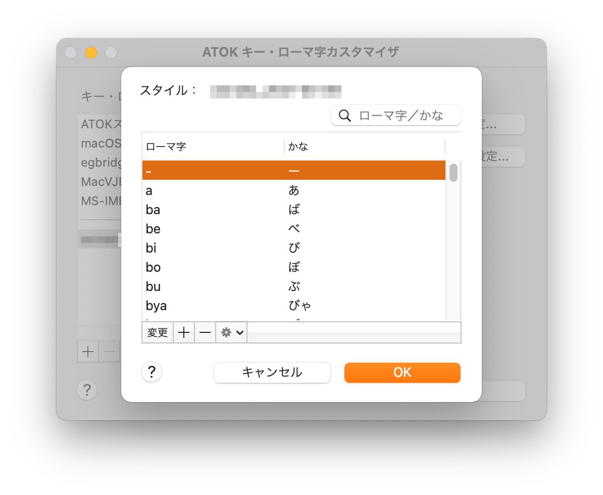 macOS利用時のスタイル編集画面