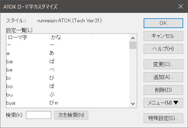 Windows使用時のスタイル編集画面