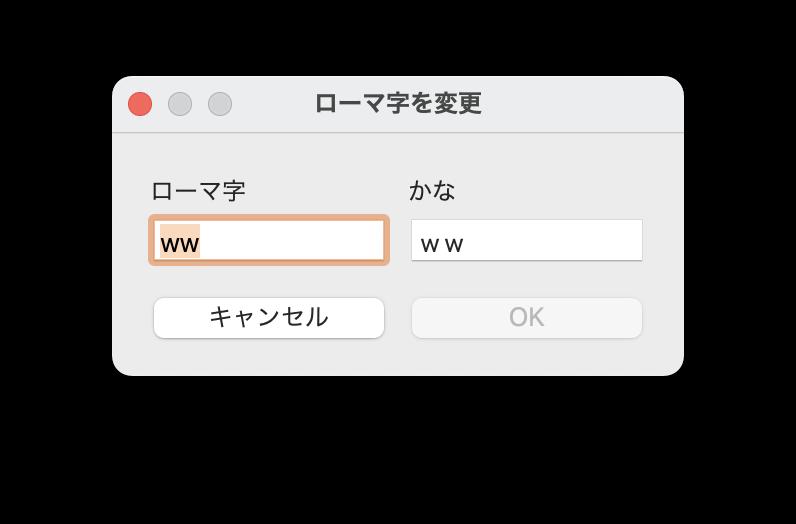 macOS使用時の追加画面