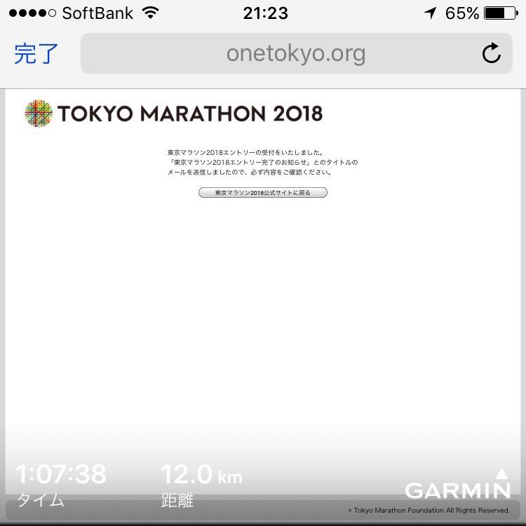 f:id:run__run__run:20170803231444j:plain