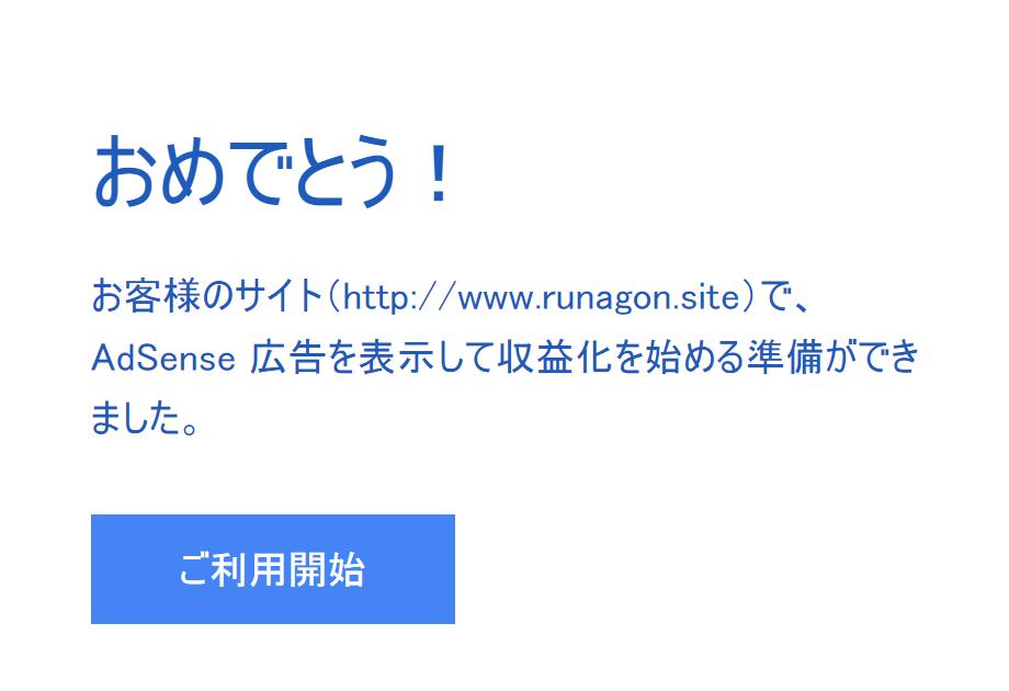 f:id:runagon:20181203165527p:plain