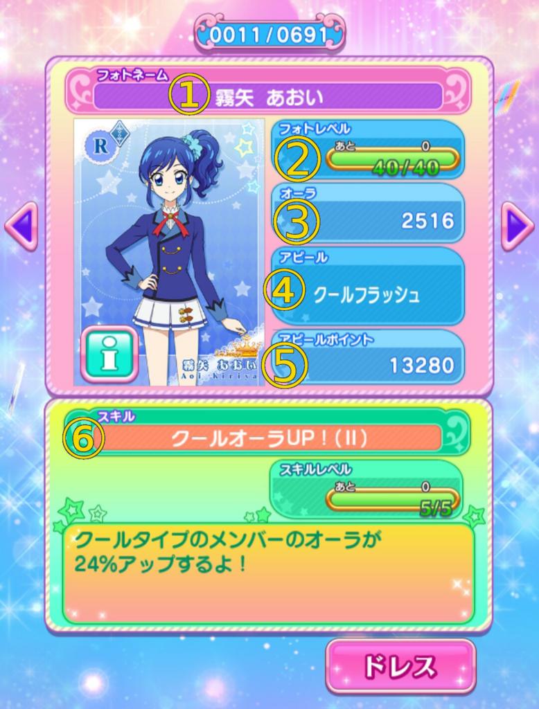 f:id:runaru_dearly1641:20161108231728j:plain