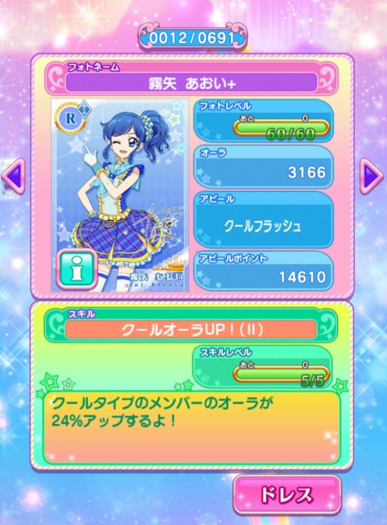 f:id:runaru_dearly1641:20161109000922j:plain
