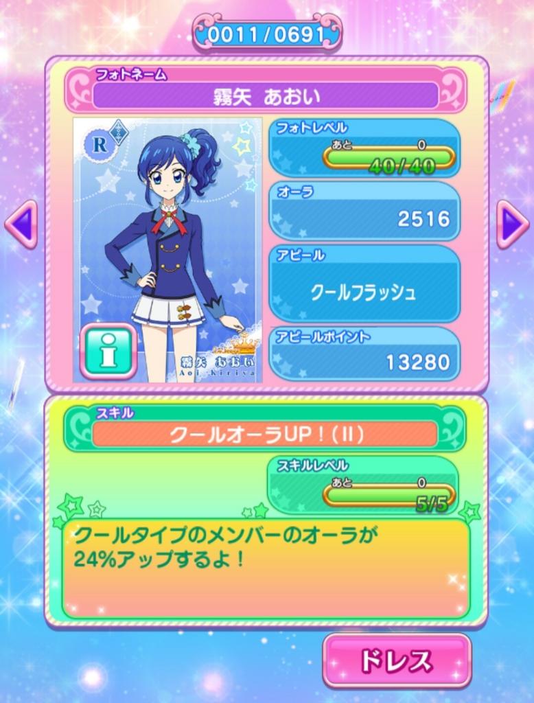 f:id:runaru_dearly1641:20161109001045j:plain