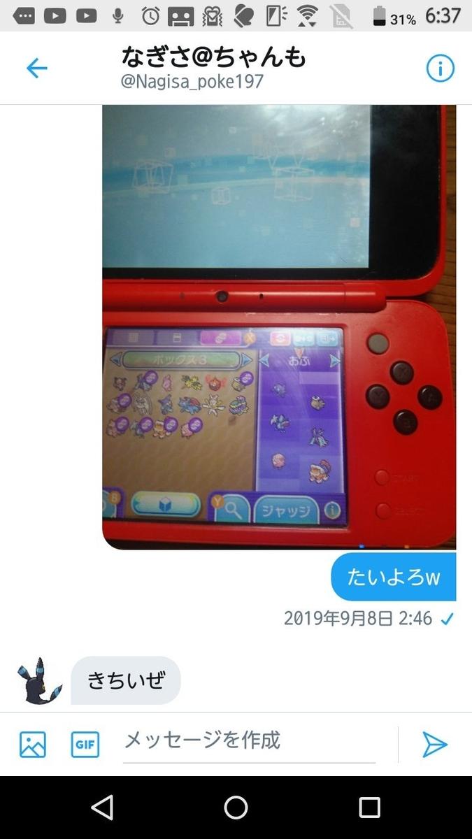 f:id:rune19960718000:20191106064026j:plain