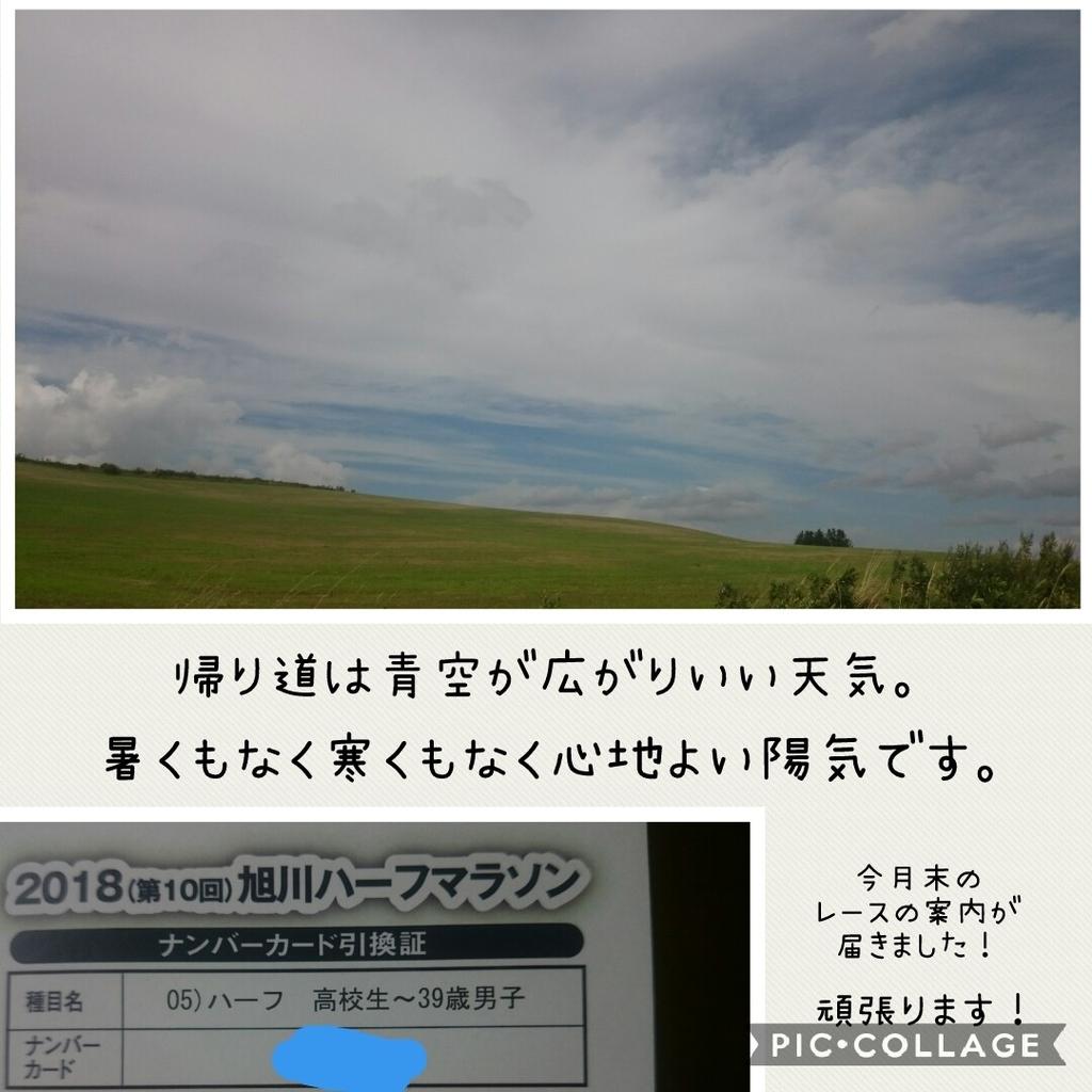 f:id:runken1125:20180908202737j:plain
