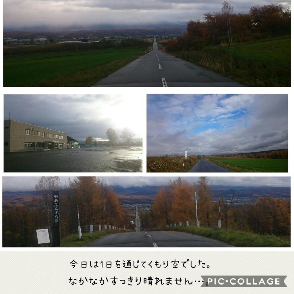 f:id:runken1125:20181031184820j:plain