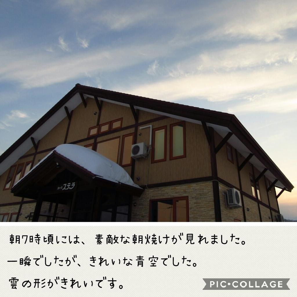 f:id:runken1125:20190207193144j:plain