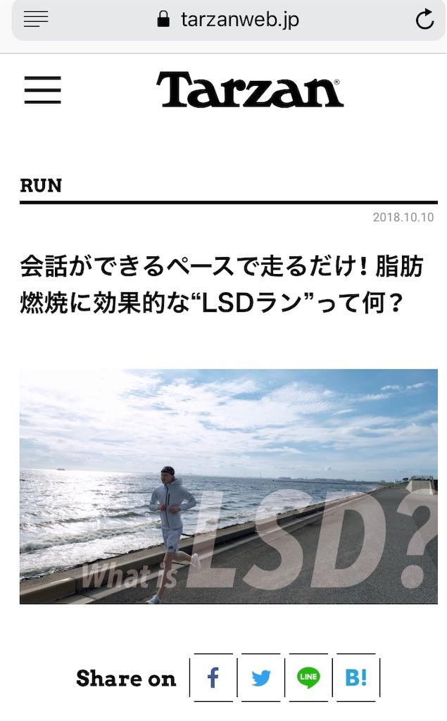 f:id:runmakino:20181010150111j:plain
